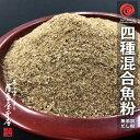 【限定品】無添加万能だし粉 1kg 混合魚粉 かつお さば 宗田 いりこ 4種混合 粉末 無添加 無着色
