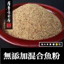 無添加万能だし粉(かつお・さば・宗田混合魚粉)1kg 〜3種類の混合魚粉にリニューアルしました〜