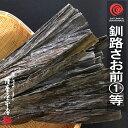 早煮昆布(釧路さお前昆布) 天然1等 60g 〜 北海道水産物検査協会検査物 〜