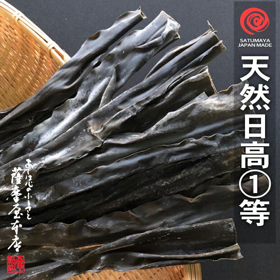 日高昆布 天然1等 500g 〜 北海道水産物検査協会検査物 〜