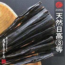 日高昆布 天然3等 500g 〜 北海道水産物検査協会検査物 〜