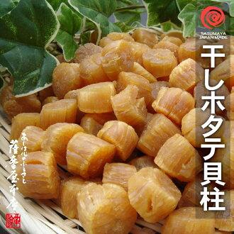 Aomori Prefecture mutsu Bay from dried dry scallops (small) 100 g
