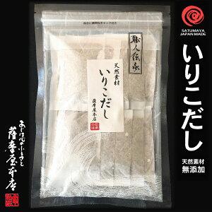 天然無添加 いりこだし 7g×10袋 だしパック 出汁 国産原料 天然素材100% ダシ みそ汁 味噌汁 和風だし 化学調味料無添加 食塩無添加