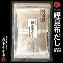 天然無添加だしパック/鰹昆布だし 7g×10袋入 〜国産原料100%使用〜