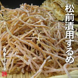 松前漬用 刻みするめ 500g きざみするめ 北海道産100% 2mm幅 柔らか 肉厚 おつまみ 珍味 糸 スルメ