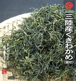 岩手県三陸産100% 糸くきわかめ(乾燥) 300g