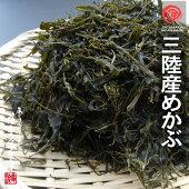 岩手県三陸産100%乾燥きざみめかぶ(通常タイプ)100g