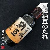 有機納豆のたれ200ml(化学調味料無添加)