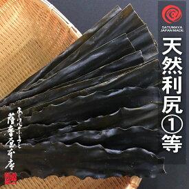 利尻昆布 天然1等 300g 〜 北海道水産物検査協会検査物 〜
