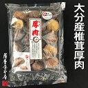 しいたけ(大分県産) 厚肉(特上) 130g
