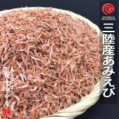 三陸産桜あみえび(イサダ)選別厳選品110g無添加・無着色
