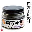 小豆島の佃煮(四万十川のり)85g