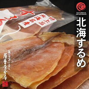 北海道松前産 北海するめ Mサイズ 10枚入 送料無料 前浜 スルメ するめいか 肉厚 干スルメ あたりめ 烏賊