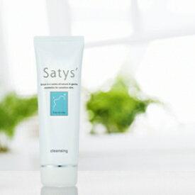 サティス クレンジング 130g スキンケア 敏感肌 乾燥肌 ジェルクレンジング 低刺激処方