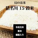 猪名川15穀米1袋 送料無料 おすすめ 人気 美味しい ご飯 お米 米 こめ 令和元年 新米 こだわり 抗酸化 真空パック ご…