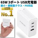 クラス最小最軽量 PD 急速充電器 USB 65W 3ポート GaN 折畳み PSE認証済 Type-C PD3.0対応 MacBook Pro USB-A USB-C …