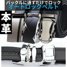 ポイント消化 送料無料 自動ベルト メンズ オートロックレザーベルト ビジネス 紳士 穴なしベルト 革 本革 牛革 カジュアル スーツ 腰帯 買いまわり