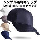 キャップ 無地帽子 ユニセックス コットン 100% メンズ 大きいサイズ ぼうし cap レディース おしゃれ ランニング スポーツ 野球帽 黒 ブラック 送料無料 ポイント消化 買い回り