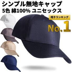被り心地にこだわった シンプル キャップ 無地帽子 ユニセックス コットン 100% メンズ 大きいサイズ ぼうし cap レディース おしゃれ ランニング スポーツ 野球帽 黒 ブラック 送料無料 ポイント消化 買い回り SAVILEMAN サヴィルマン
