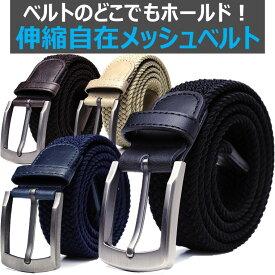 ポイント消化 送料無料 メッシュベルト メンズ 編み込みベルト 伸縮自由 フリーサイズ 紳士 ビジネス カジュアル ゴム スーツ 穴なし あみこみ 伸びる のびる 1000円ポッキリ 買いまわり