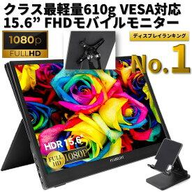 【最軽量610g】 モバイルモニター 高画質 FHD 15.6インチ リモートワークのお供に VESA HDMI USB Type-C USBC モバイルディスプレイ ポータブル サブ PS4 Xbox Switch ゲーム Macbook ニンテンドースイッチ PC パソコン スマホ android