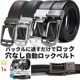 ベルト 穴なしベルト メンズ オートロックレザーベルト ビジネス 紳士 箱付き 自動ベルト 革 本革 牛革 カジュアル スーツ 無段階調整 おおきいサイズ belt leather 送料無料 買いまわり