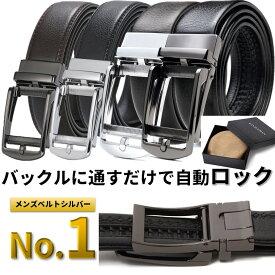 ベルト 穴なしベルト メンズ オートロックレザーベルト ビジネス 紳士 箱付き 自動ベルト 革 本革 牛革 カジュアル スーツ 無段階調整 おおきいサイズ belt leather 送料無料 買いまわり SAVILEMAN 翌日配達
