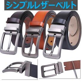 ポイント消化 送料無料 ベルト メンズ レザーベルト 本革 カジュアル 紳士 バックル 牛革 ジーンズ プレゼント beruto leather 腰帯 べると belt 買いまわり ブラック ブラウン 黒 茶色