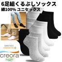 靴下 ソックス 6足セット くるぶしソックス 消臭防臭 抗菌 24-28cm メンズ レディース くるぶし 靴下 ショートソック…