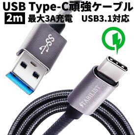 USB-Type-C 充電ケーブル 2m 3A 急速充電 USB3.0 変換 タイプc typec USB-C usbc USB-A android Xperia Galaxy iPad Pro MacBook switch iqos モバイルバッテリー対応 シルバーグレー 高速 USB Type-C C 送料無料 2m STABILIST スタビリスト