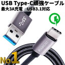 USB-Type-C 充電ケーブル 1m 3A 急速充電 USB3.0 変換 タイプc typec USB-C usbc USB-A android Xperia Galaxy iPad P…
