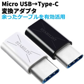 ポイント消化 USB Type-C 変換アダプタ 2個セット micro USB to usb-c 変換コネクタ usbc プラグ 変換 タイプc 充電 56Kレジスタ 送料無料 黒 白 ブラック ホワイト