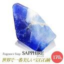 SavonsGemme Sapphire(サファイア)   石鹸 石けん せっけん 固形石鹸 ソープ シャボン...