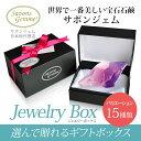 SavonsGemme Jewelrybox(ジュエリーボックス) | 石鹸 石けん せっけん 固形 ソープ シ...