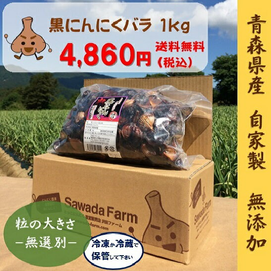黒にんにく 青森県産 バラ 1キロ 沢田ファーム 自家製