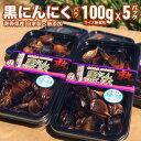 黒にんにく 青森県産 バラ 100g×5 沢田ファーム自家製 無選別 無添加 送料無料 2セットから