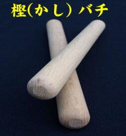 和太鼓 バチ   樫 バチ (樫 バチ  上等品)長さ30cm 太さ22.5mm