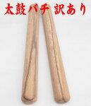 太鼓バチ(樫)長さ45センチ—太さ3センチ【送料無料】3000円ポッキリぽっきり