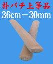 太鼓 ばち   朴 ばち   (上等品)長さ36cm 太さ30mm