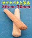 太鼓 バチ   桜バチ  (桜バチ 上等品)長さ39cm 太さ30mm【太鼓 バチ】