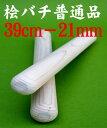 太鼓バチ   桧バチ(ヒノキバチ 普通品)長さ39cm 太さ21mm