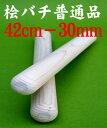太鼓バチ   ヒノキ バチ(ヒノキ バチ 普通品)長さ42cm 太さ30mm