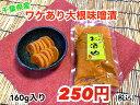 【ワケあり】【国産】ゴロゴロ大根の味噌漬け160g入り 漬物 味噌漬 製造元直送
