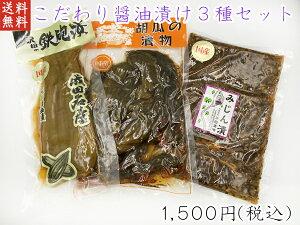【送料無料】 国産野菜のこだわり醤油漬け3種セット 漬物 お取り寄せグルメ 製造元直送