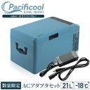 【再販!ACアダプターセット】Pacificool(パシフィクール)ベーシックモデル・ホライゾンブルー【21リットル】ポータブル冷蔵庫 おす…