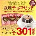 ラッピング バレンタイン ドリップ コーヒー チョコレート プレゼント ビーンズチョコ
