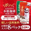 【澤井珈琲】送料無料 どこでもカフェ ボトル用コーヒーバッグ お得用 8パック(64個入)(マイボトル)