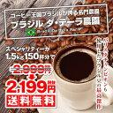 【澤井珈琲】送料無料!ブラジル ダ・テーラ農園1.5kg(約150杯分)の大入りコーヒー福袋(コーヒー/コーヒー豆/珈琲豆/ブラジル)