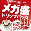 【澤井珈琲】コーヒー専門店のドリップバッグ福袋 ビタークラシックメガ盛200杯入り福袋 送料無料 ドリップコーヒー
