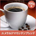 【澤井珈琲】エメラルドマウンテンブレンド 100g入袋 (コーヒー/コーヒー豆/珈琲豆)